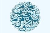 اللغة العربية ـ قضايا وإشكالات